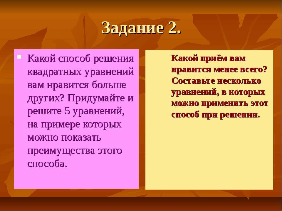 Задание 2. Какой способ решения квадратных уравнений вам нравится больше друг...