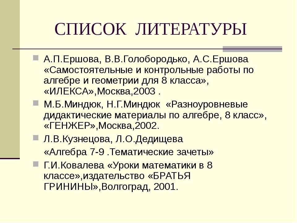СПИСОК ЛИТЕРАТУРЫ А.П.Ершова, В.В.Голобородько, А.С.Ершова «Самостоятельные и...