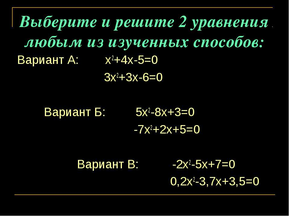 Выберите и решите 2 уравнения любым из изученных способов: Вариант А: х2+4х-5...