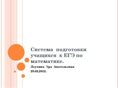 Система подготовки учащихся к ЕГЭ по математике. Леухина Эра Анатольевна 29.0...