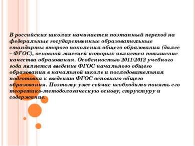 В российских школах начинается поэтапный переход на федеральные государственн...