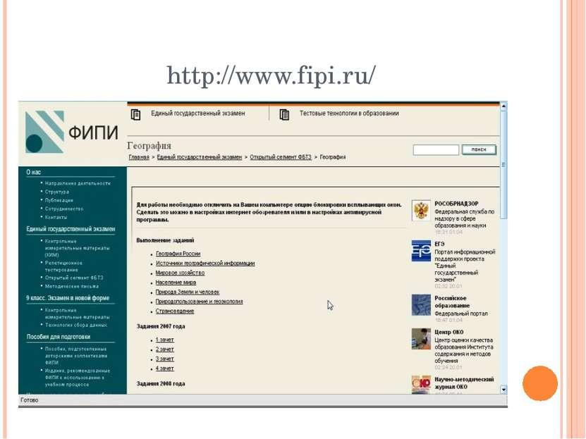 http://www.fipi.ru/