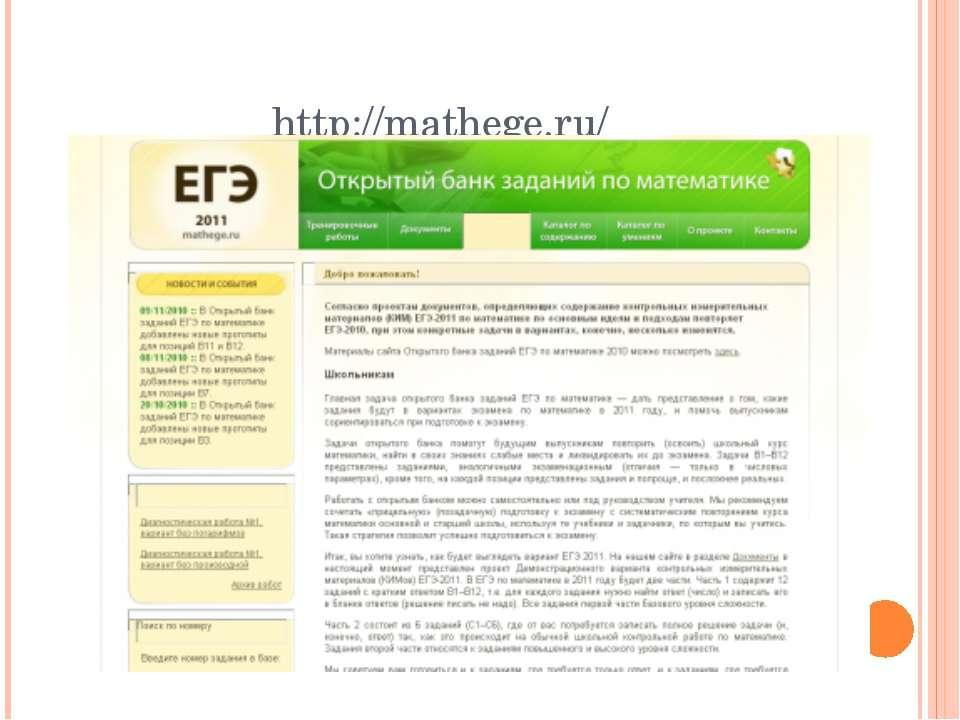 http://mathege.ru/
