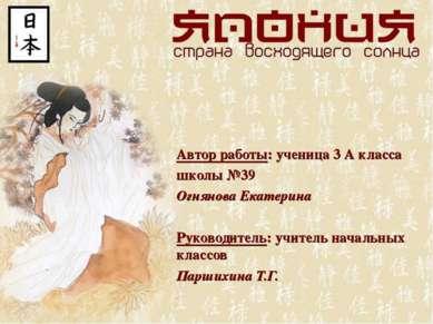 Автор работы: ученица 3 А класса школы №39 Огнянова Екатерина Руководитель: у...