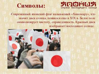 Символы: Современный японский флаг называемый «Хиномару», что значит диск сол...