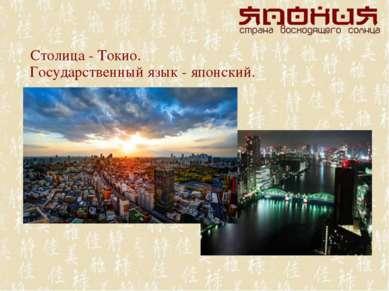 Столица - Токио. Государственный язык - японский.