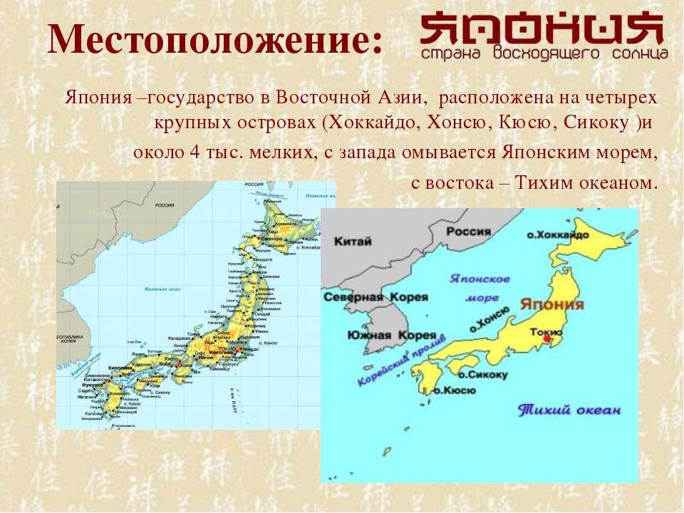 Местоположение: Япония –государство в Восточной Азии, расположена на четырех ...