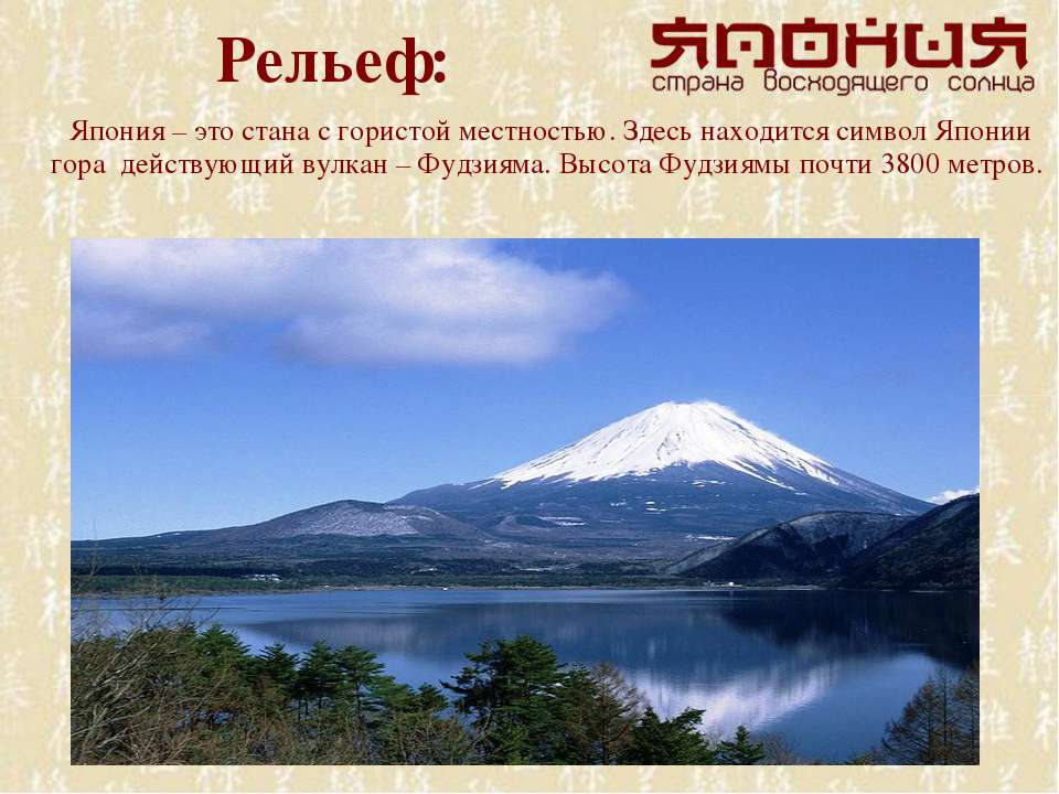 Япония – это стана с гористой местностью. Здесь находится символ Японии гора ...