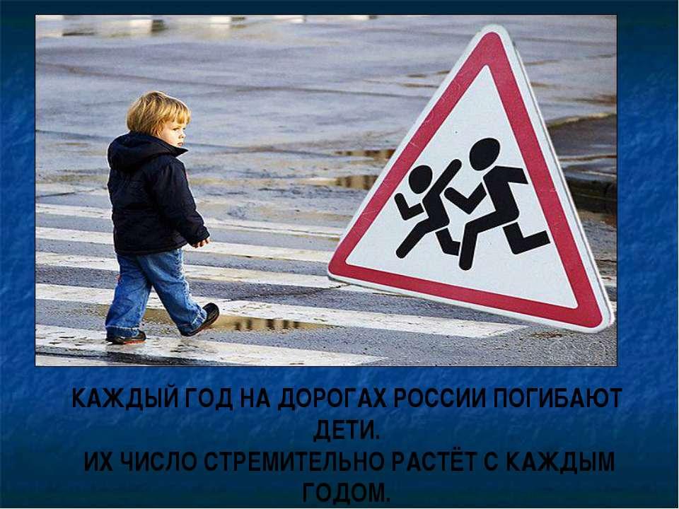 КАЖДЫЙ ГОД НА ДОРОГАХ РОССИИ ПОГИБАЮТ ДЕТИ. ИХ ЧИСЛО СТРЕМИТЕЛЬНО РАСТЁТ С КА...