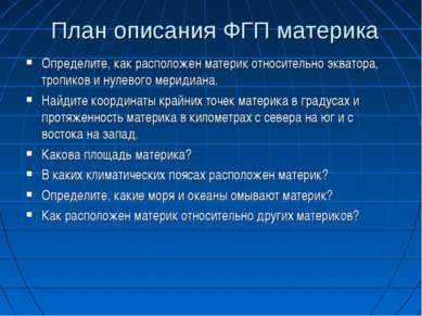 План описания ФГП материка Определите, как расположен материк относительно эк...