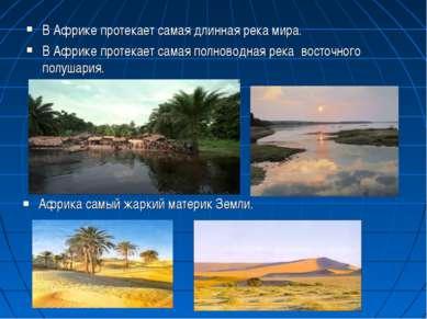 В Африке протекает самая длинная река мира. В Африке протекает самая полновод...