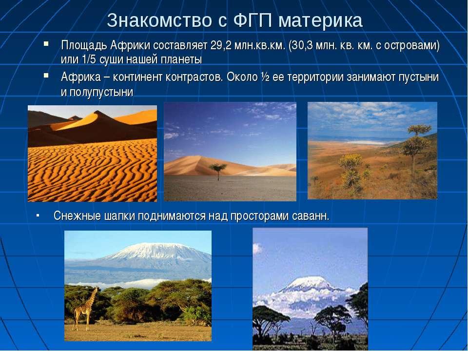 Знакомство с ФГП материка Площадь Африки составляет 29,2 млн.кв.км. (30,3 млн...