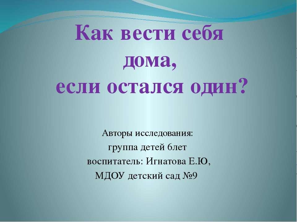Авторы исследования: группа детей 6лет воспитатель: Игнатова Е.Ю, МДОУ детски...