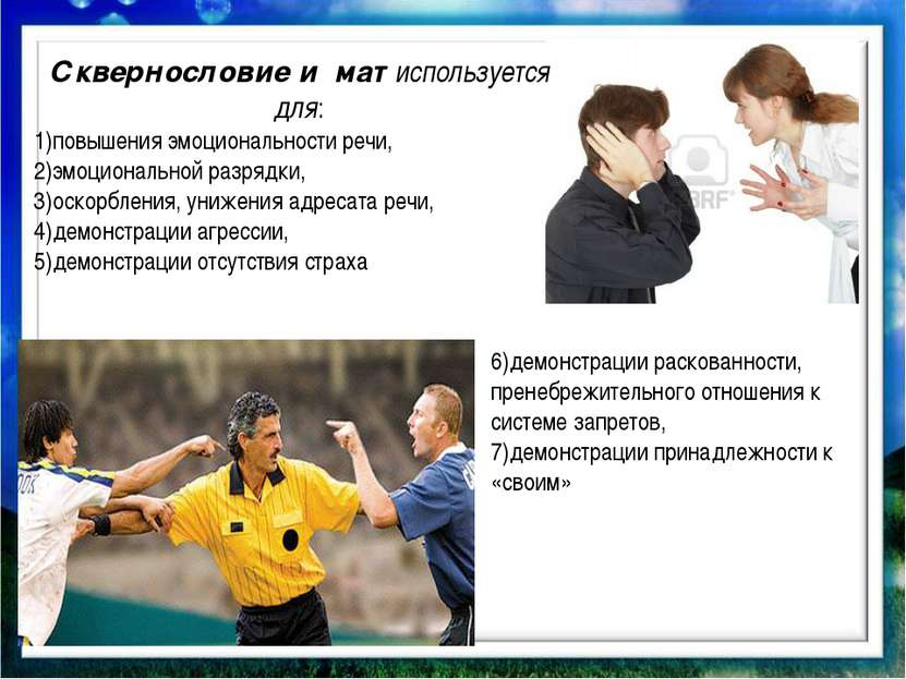 Сквернословие и мат используется для: 1)повышения эмоциональности речи, 2)эмо...