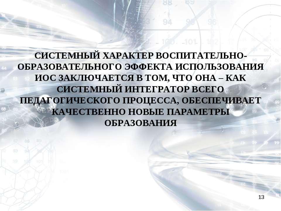 СИСТЕМНЫЙ ХАРАКТЕР ВОСПИТАТЕЛЬНО-ОБРАЗОВАТЕЛЬНОГО ЭФФЕКТА ИСПОЛЬЗОВАНИЯ ИОС З...