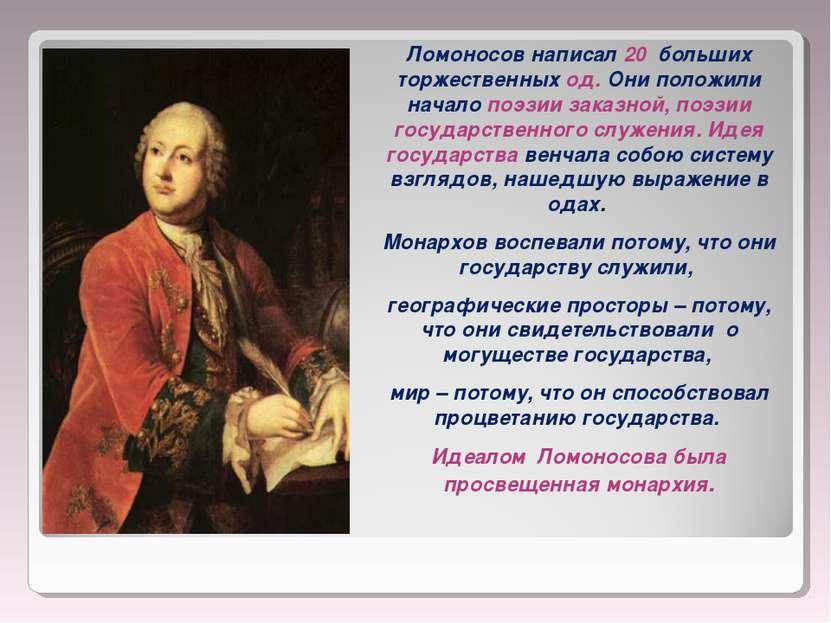 Ломоносов написал 20 больших торжественных од. Они положили начало поэзии зак...