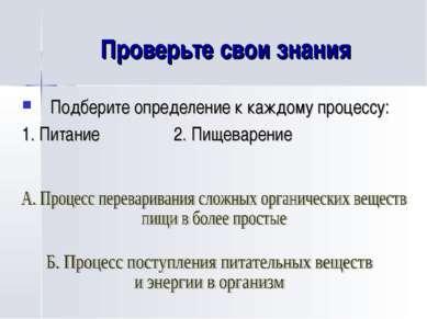 Проверьте свои знания Подберите определение к каждому процессу: 1. Питание 2....