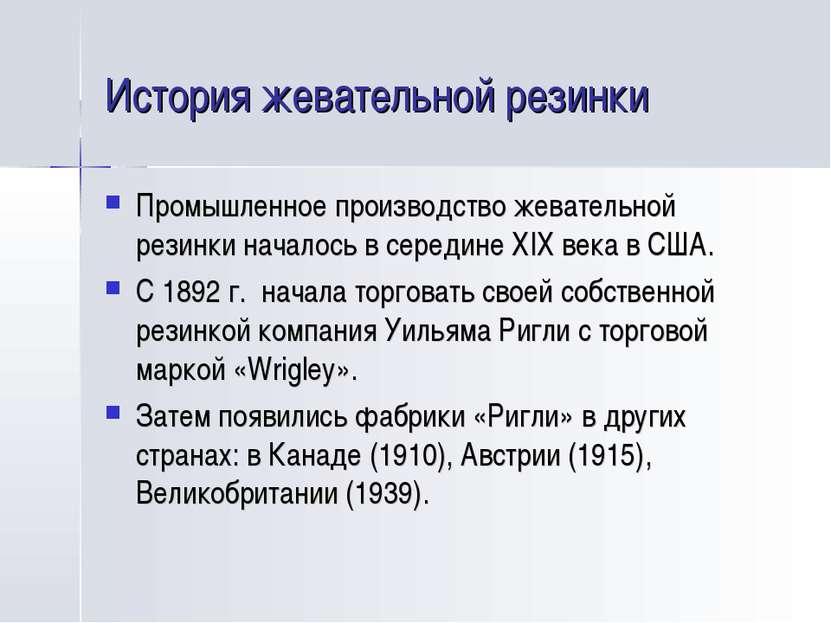 История жевательной резинки Промышленное производство жевательной резинки нач...