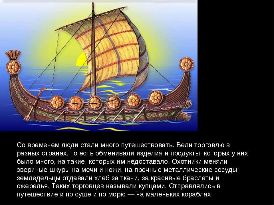 Со временем люди стали много путешествовать. Вели торговлю в разных странах, ...