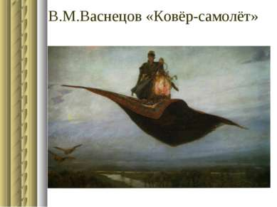 В.М.Васнецов «Ковёр-самолёт»