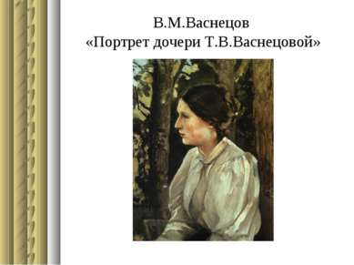 В.М.Васнецов «Портрет дочери Т.В.Васнецовой»