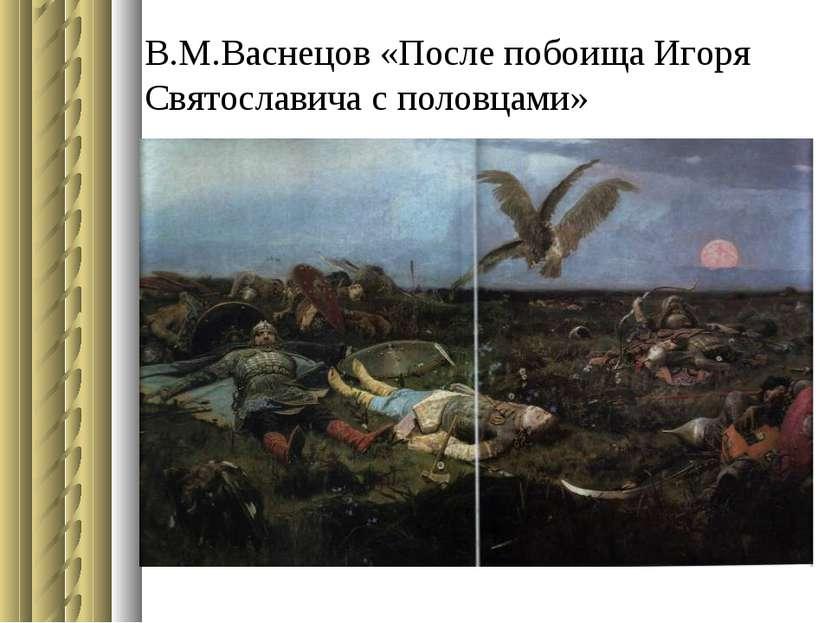 В.М.Васнецов «После побоища Игоря Святославича с половцами»