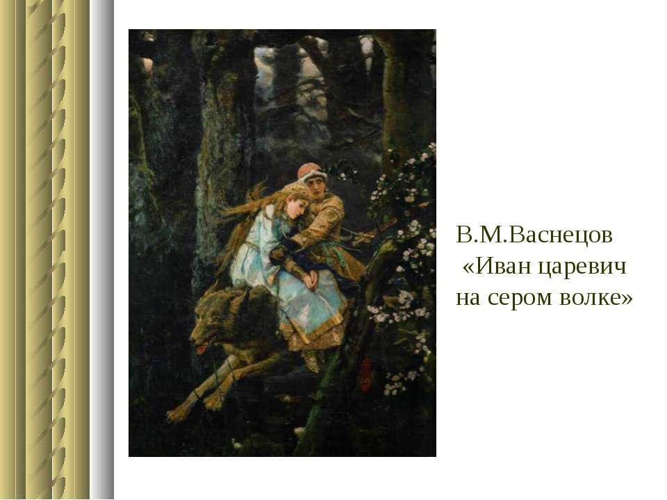 В.М.Васнецов «Иван царевич на сером волке»