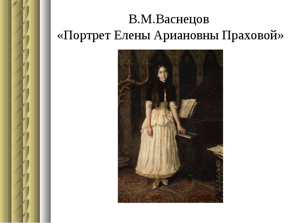 В.М.Васнецов «Портрет Елены Ариановны Праховой»