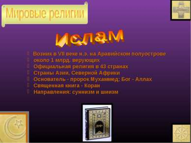 Возник в VII веке н.э. на Аравийском полуострове около 1 млрд. верующих Офици...