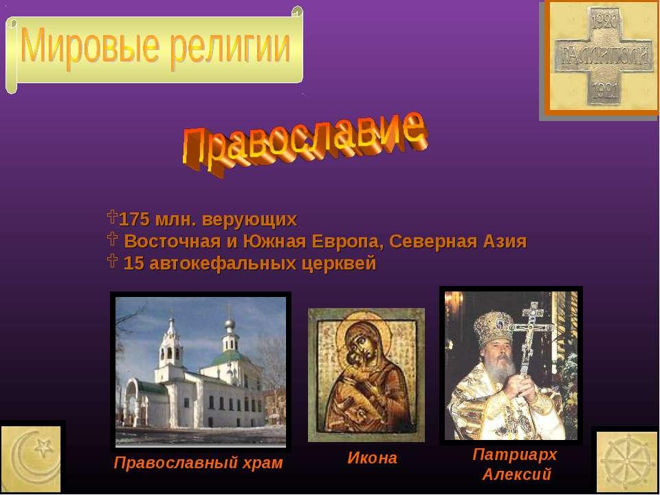 175 млн. верующих Восточная и Южная Европа, Северная Азия 15 автокефальных це...