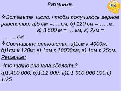 Составьте отношения: а)1см к 4000м; б)1см к 120м; в) 1см к 10000км; г) 1см к ...