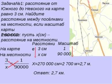 Задача№1: расстояние от Южного до Невского на карте равно 3 см. Найдите расст...