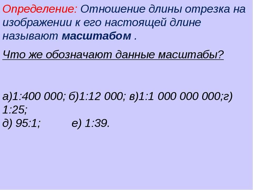 Определение: Отношение длины отрезка на изображении к его настоящей длине наз...