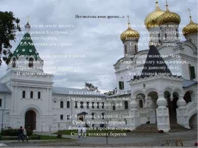 Нет места на земле другого Шли годы на холме высоком, Дороже древней Костромы...