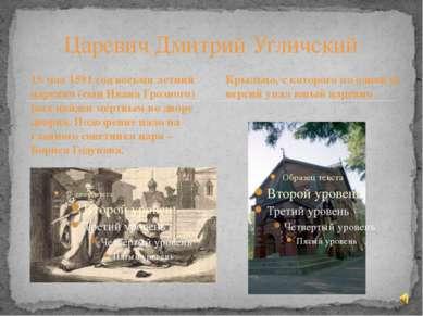 15 мая 1591 год восьми летний царевич (сын Ивана Грозного) был найден мертвым...