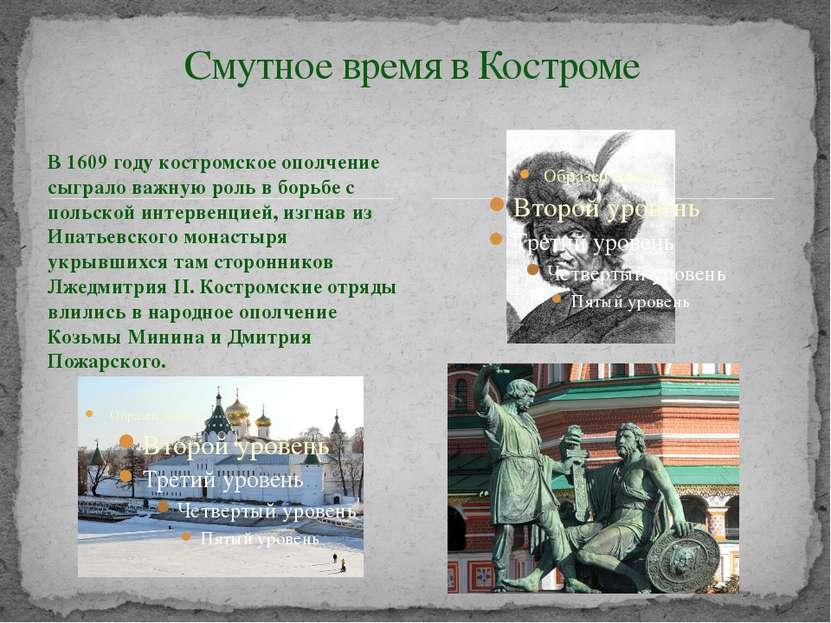 В 1609 году костромское ополчение сыграло важную роль в борьбе с польской инт...