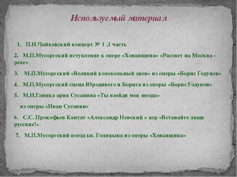 Используемый материал 1. П.И.Чайковский концерт № 1 ,1 часть 2. М.П.Мусоргски...