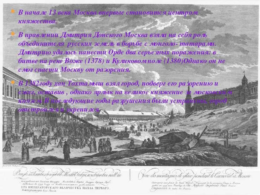 В начале 13 века Москва впервые становится центром княжества. В правлении Дми...