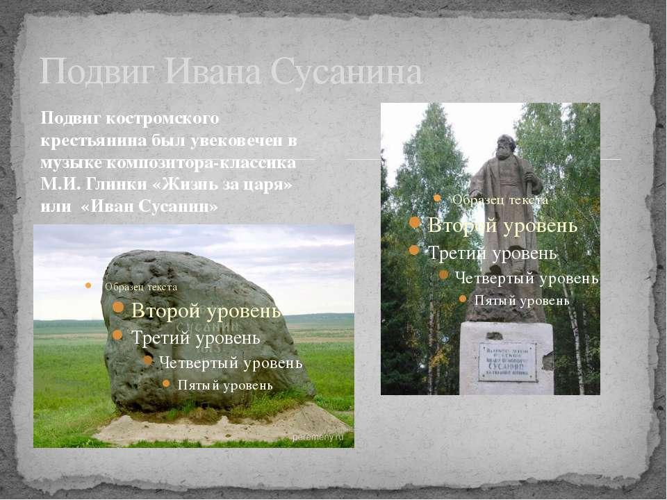 Подвиг костромского крестьянина был увековечен в музыке композитора-классика ...
