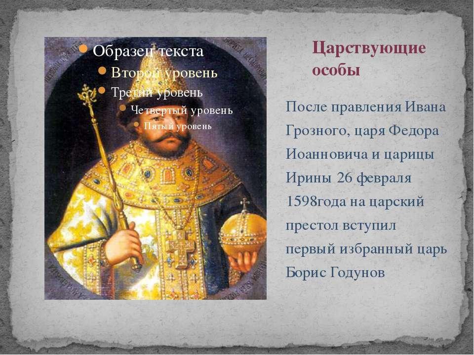 После правления Ивана Грозного, царя Федора Иоанновича и царицы Ирины 26 февр...