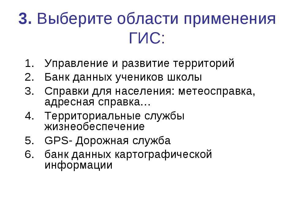 3. Выберите области применения ГИС: Управление и развитие территорий Банк дан...