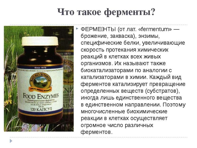Что такое ферменты? ФЕРМЕ НТЫ (от лат. «fermentum» — брожение, закваска), энз...