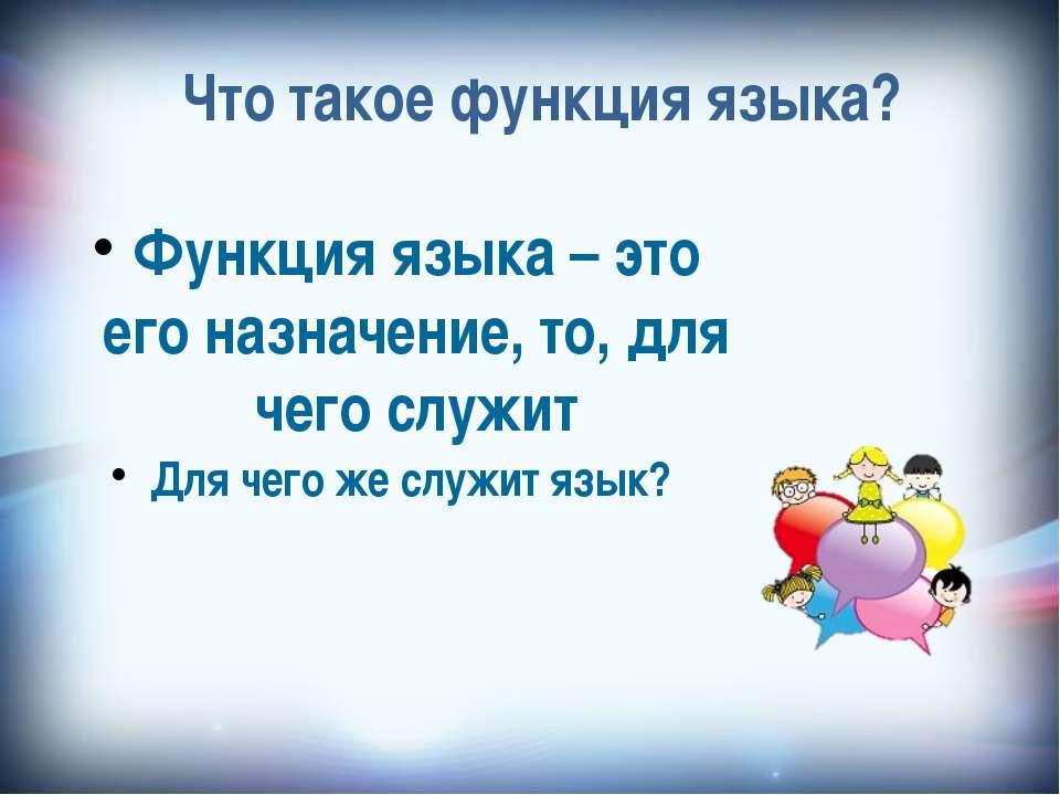 Что такое функция языка? Функция языка – это его назначение, то, для чего слу...