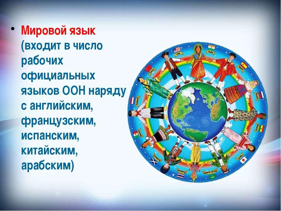 Мировой язык (входит в число рабочих официальных языков ООН наряду с английск...