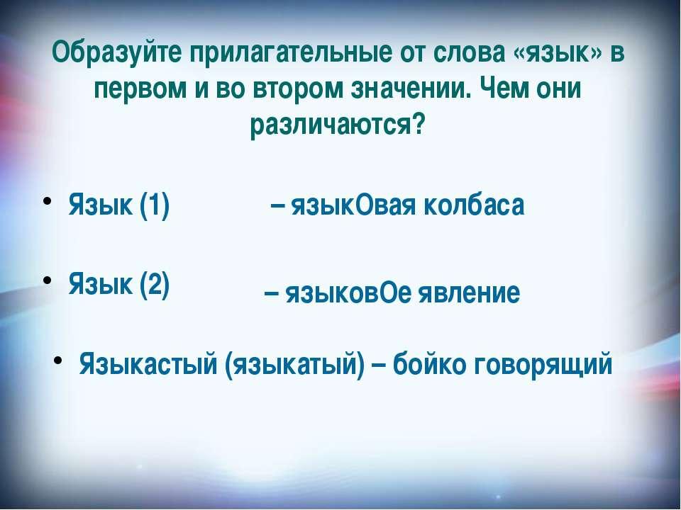 Образуйте прилагательные от слова «язык» в первом и во втором значении. Чем о...