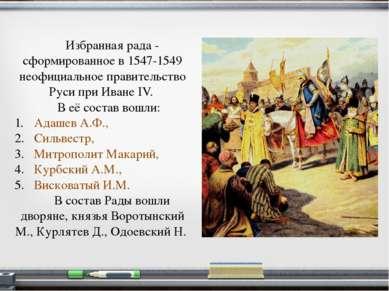 Избранная рада - сформированное в 1547-1549 неофициальное правительство Руси ...