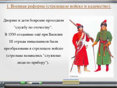 """Дворяне и дети боярские проходили """"службу по отечеству"""". В 1550 созданные ещё..."""