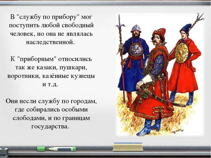 Во время войны войско пополнялось: «боярскими людьми» приводили с собой земле...