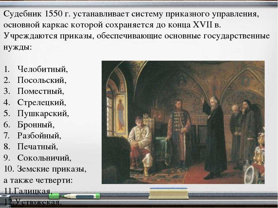 Это сборник законов периода сословной монархии в России, утвержденный в 1550 ...