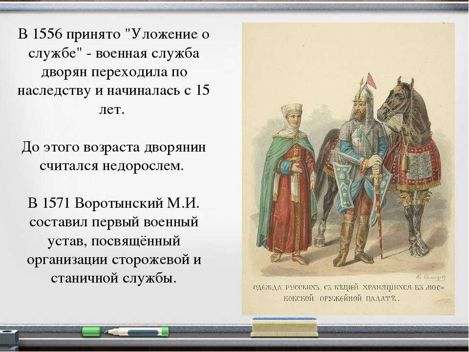 Реорганизация приказов. Боярская Дума Митрополит (с 1589 г патриарх) Царь Зем...